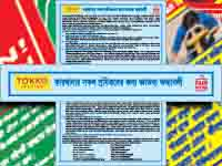 TAKKO Bangla and English Buyer Code of Conduct (COC)