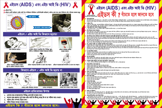 HIV policy